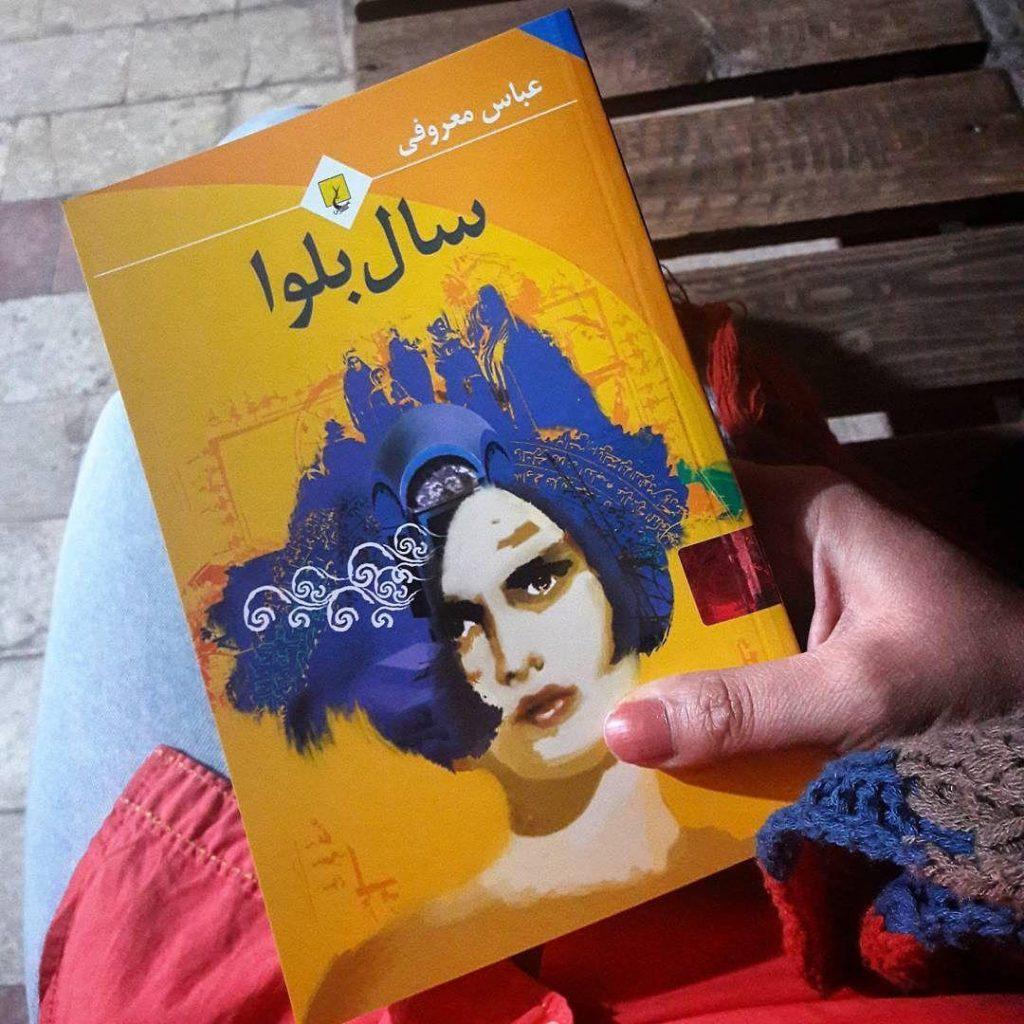 سال بلوا-عباس معروفی-کتابفروشی طاقچه کرمان
