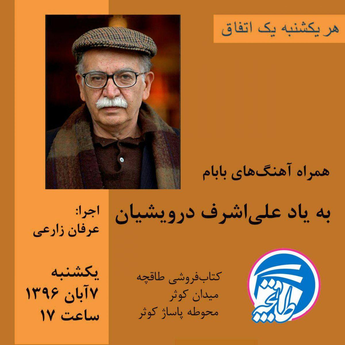پوستر برنامه بزرگداشت علی اشرف درویشیان در کتابفروشی طاقچه کرمان