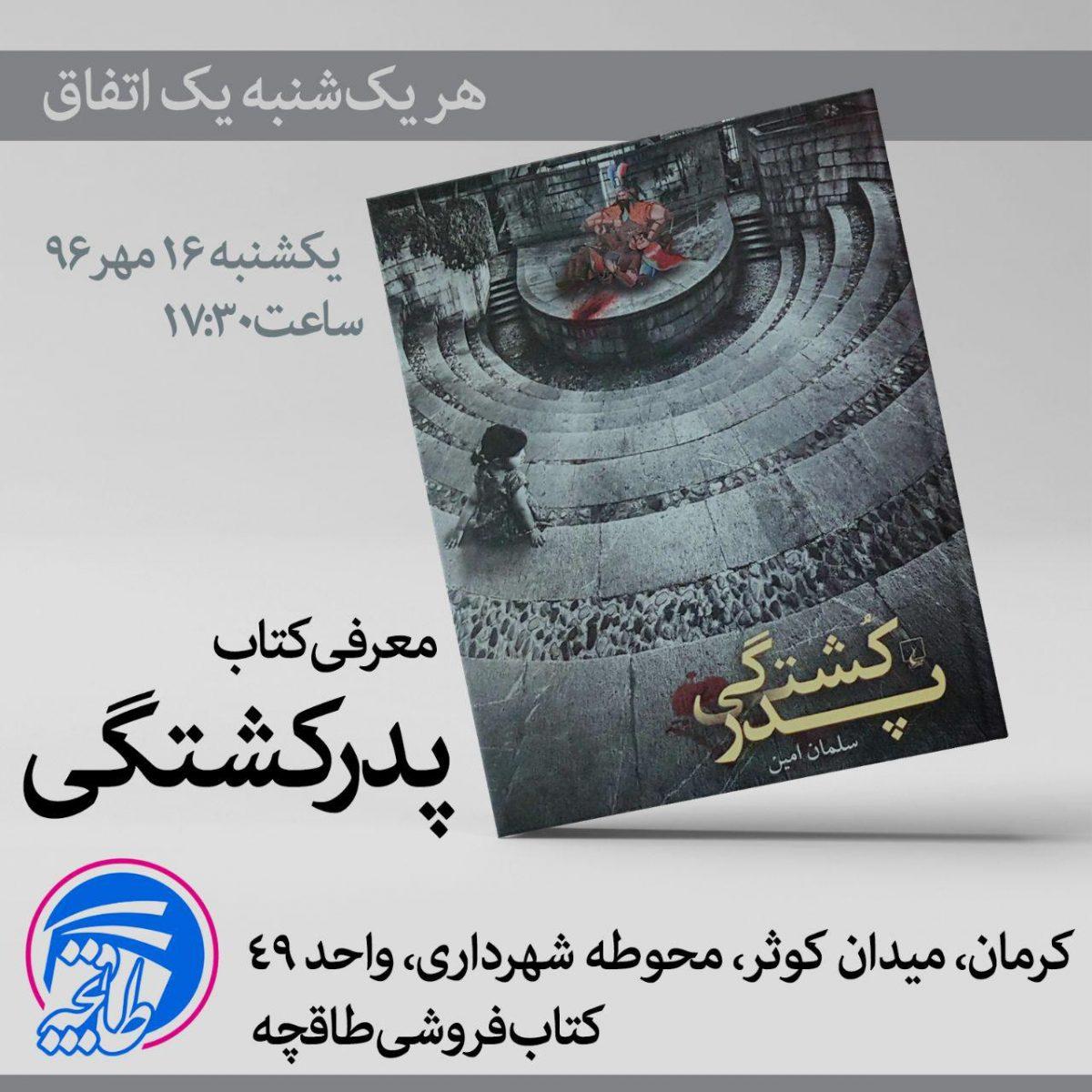 معرفی کتاب پدرکشتگی اثر سلمان امین در کتابفروشی طاقچه کرمان