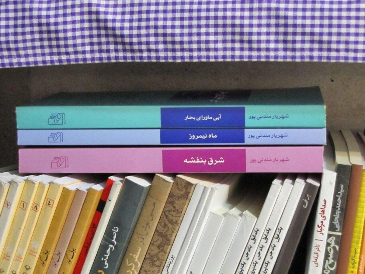 کتاب های شهریار مندنی پور-کتابفروشی طاقچه کرمان