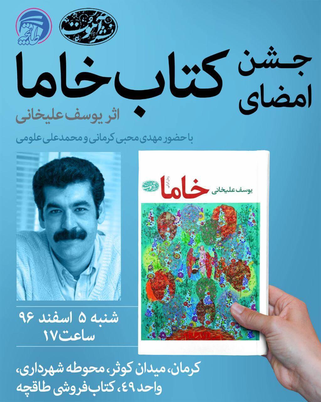 جشن امضای کتاب خاما در کتابفروشی طاقچه کرمان