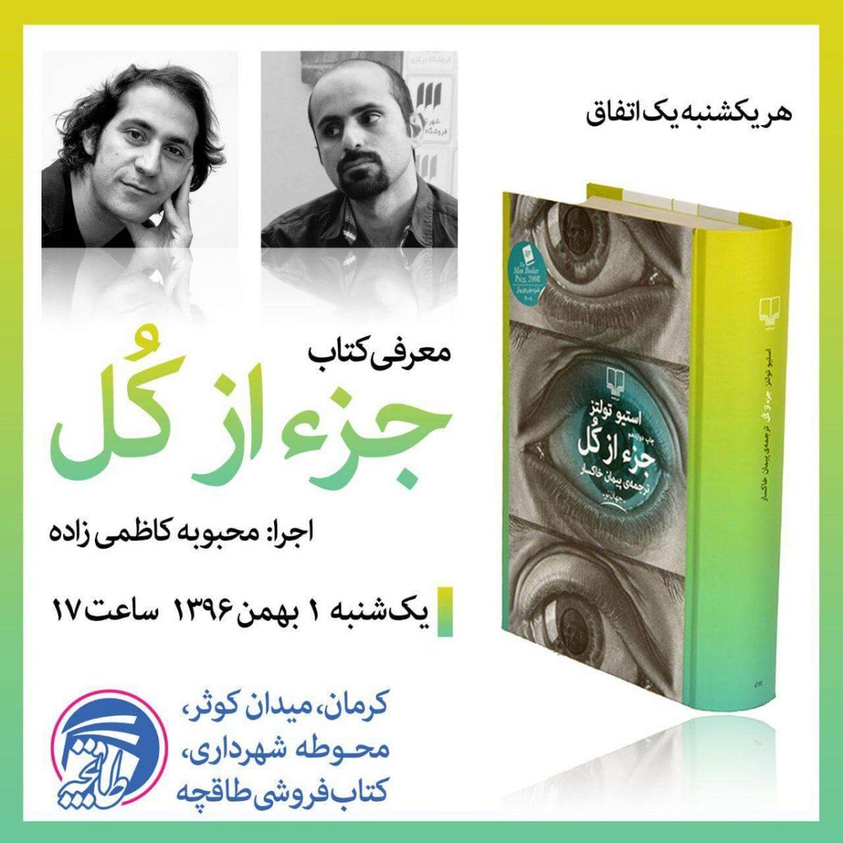 معرفی کتاب جزء از کل در کتابفروشی طاقچه کرمان