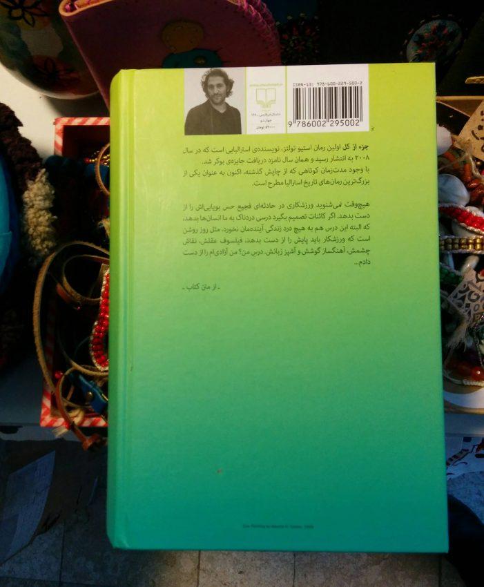 پشت جلد رمان جزء از کل نوشته استیو تولتز