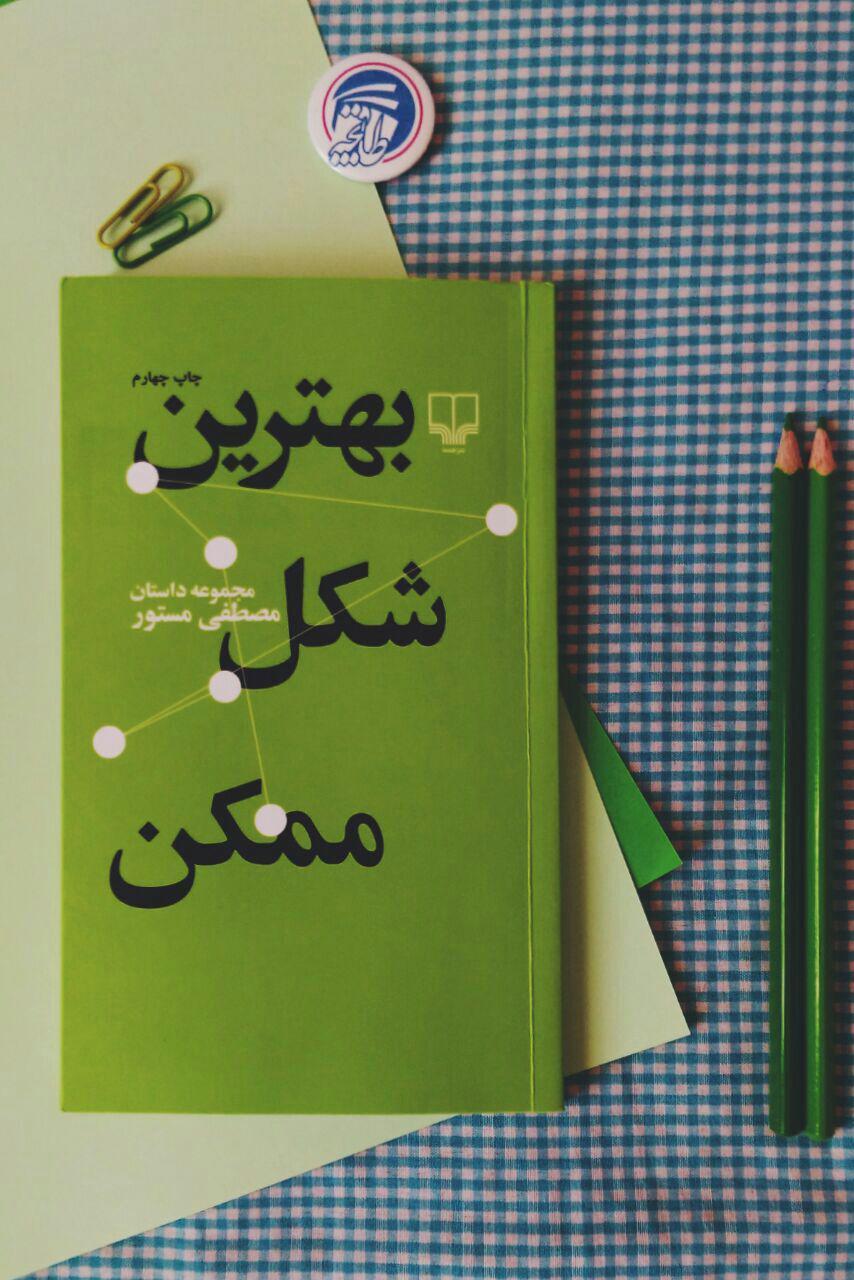 جلد کتاب «بهترین شکل ممکن»